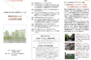 No.3 農地を生かした土地活用の提案