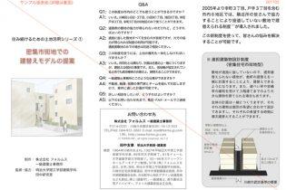 No.1 密集市街地での建替えモデルの提案
